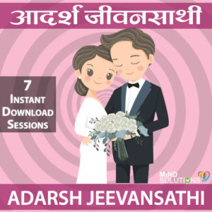 Adarsh Jeevansathi Pack Downloads