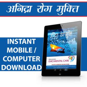 Anidra Rog Mukti Kit Downloads