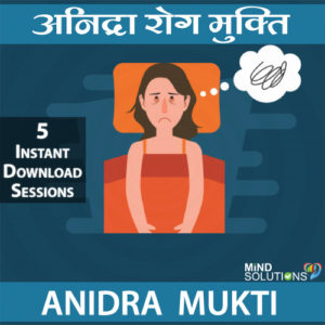 Anidra Rog Mukti Kit Downloads