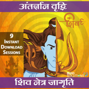Antargyan Vriddhi – Third Eye Meditations Downloads