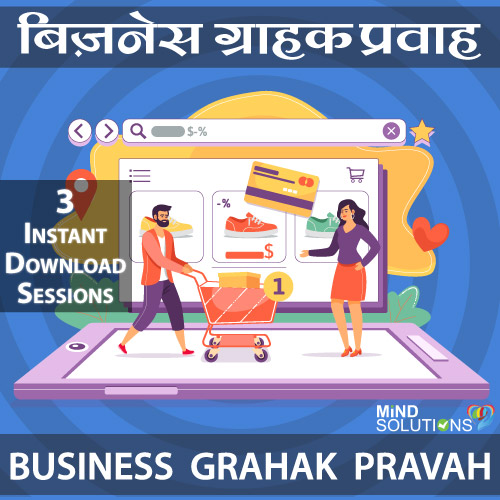 business-grahak-pravah