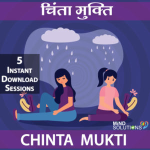 Chinta Mukti Kit Downloads
