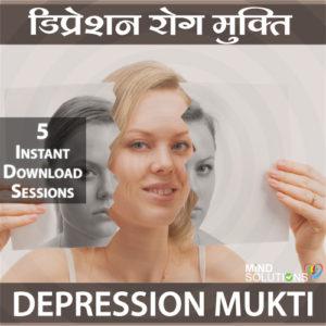 Depression Mukti Kit Downloads