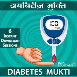 Diabetes Mukti Pack Downloads