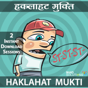 Haklahat Mukti Downloads