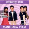 manchaha-prem