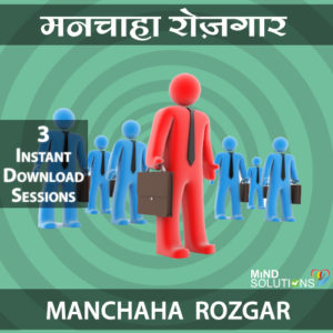 Manchaha Rozgar Kit Downloads