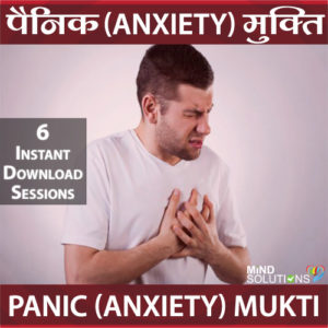 Panic Attack Mukti Pack Downloads