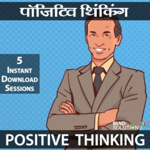 Positive Thinking Pack Downloads