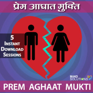 Prem Aghaat Mukti Pack Downloads