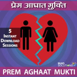 Prem Aghaat Mukti Pack Downloads