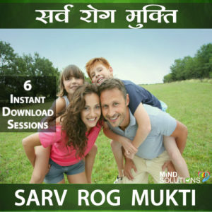 Sarv Rog Mukti Pack Downloads