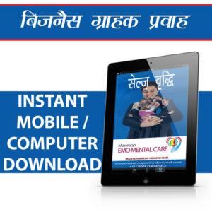 Business Grahak Vriddhi Kit Downloads