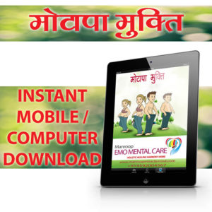 Motapa Mukti Pack Downloads