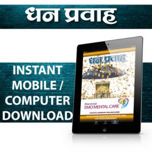 Dhan Pravah Pack Downloads