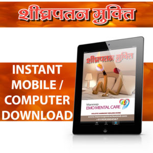 ShighraPatan Mukti Pack Downloads
