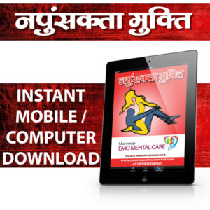 Napunsakta Mukti Pack Downloads