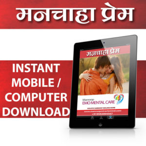 Manchaha Prem Pack Downloads