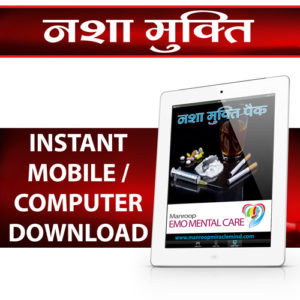 Nasha Mukti Pack Downloads