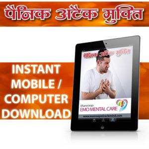 Panic Attack Mukti Pack Downloads