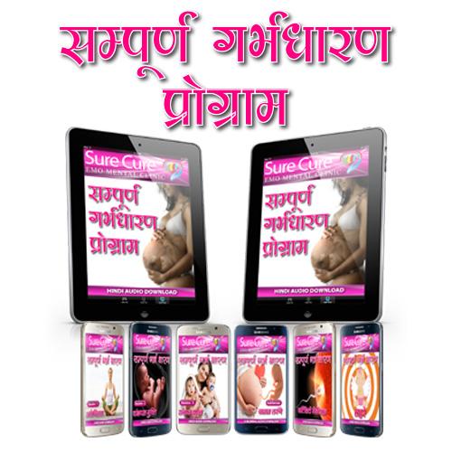 garbhdharan-pack