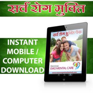 Sarv Rog Mukti Pack Downloads