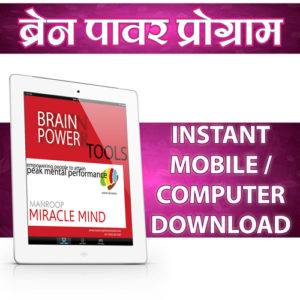 Brain Power Tools Downloads